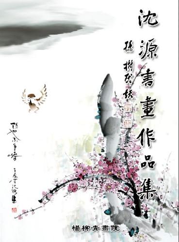 【中国画都网】推荐沈源作品