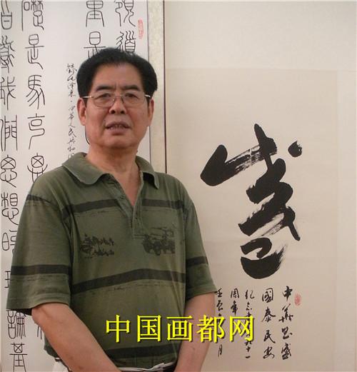 【中国画都网】名人风采:山东省将军书画院顾问王玉殿书法、雕刻作品集