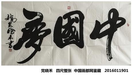 【中国画都网】鉴藏党晓禾书法作品