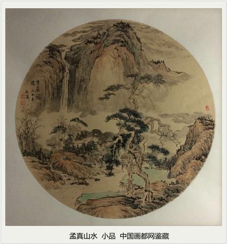 【中国画都网】鉴藏孟真山水画