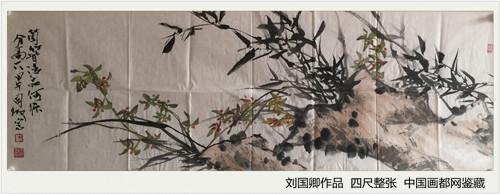 【中国画都网】鉴藏刘国卿作品
