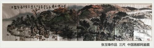 【中国画都网】鉴藏中国山水画创作院导师张玉锋山水画