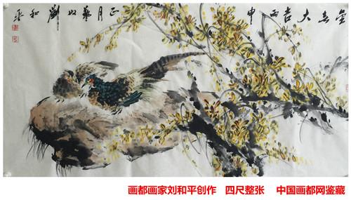 【中国画都网鉴藏】刘和平作品