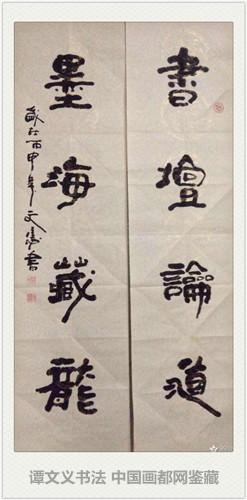 【中国画都网鉴藏】谭文义作品