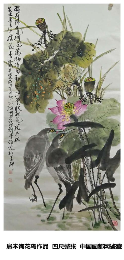 【中国画都网】鉴藏:扈本询花鸟作品