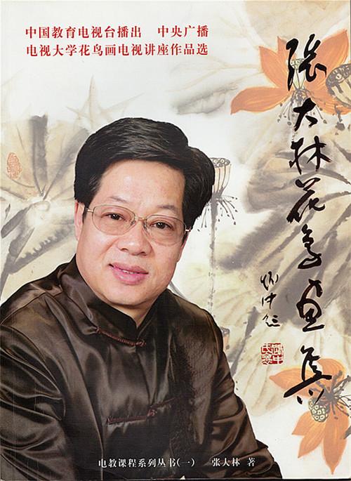 【中国画都网】名家推荐:张大林书、画、刻绘艺术作品